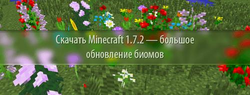 Скачать Майнкрафт 1.7.2 б...