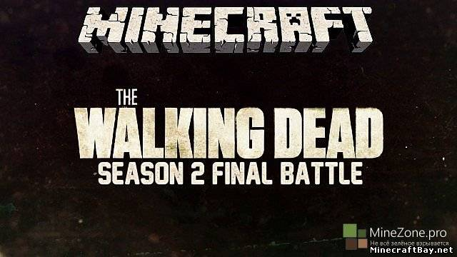 КАРТА THE WALKING DEAD - SEASON 2 FINAL BATTLE ДЛЯ MINECRAFT