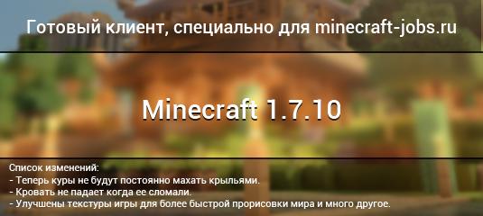 Скачать minecraft 1. 7. 10 бесплатно / через торрент.